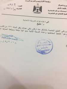 بالوثيقة.. العميد اركان مكي عبد الله متهم امام القضاء وفق المادة 331 من قانون العقوبات