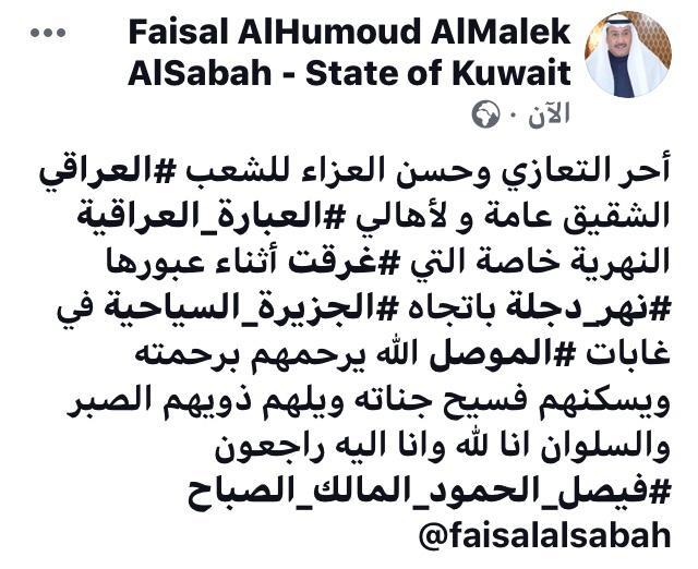 الشيخ فيصل الحمود يعزي ضحايا حادث غرق العبارة العراقية بنهر دجلة