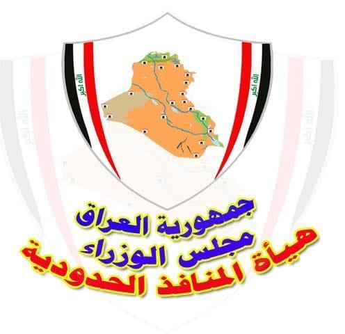 في موقع التواصل الأجتماعي وعلى الصفحة الخاصة  بـ (( هيأة المنافذ الحدودية )) كتب الدكتور كاظم العقابي رئيس هيأة المنافذ الحدودية الآتي: