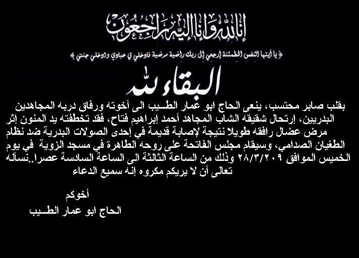 الحاج ابو عمار الطيب ينعى شقيقه المجاهد أحمد إبراهيم فتاح أحد مجاهدي بدر
