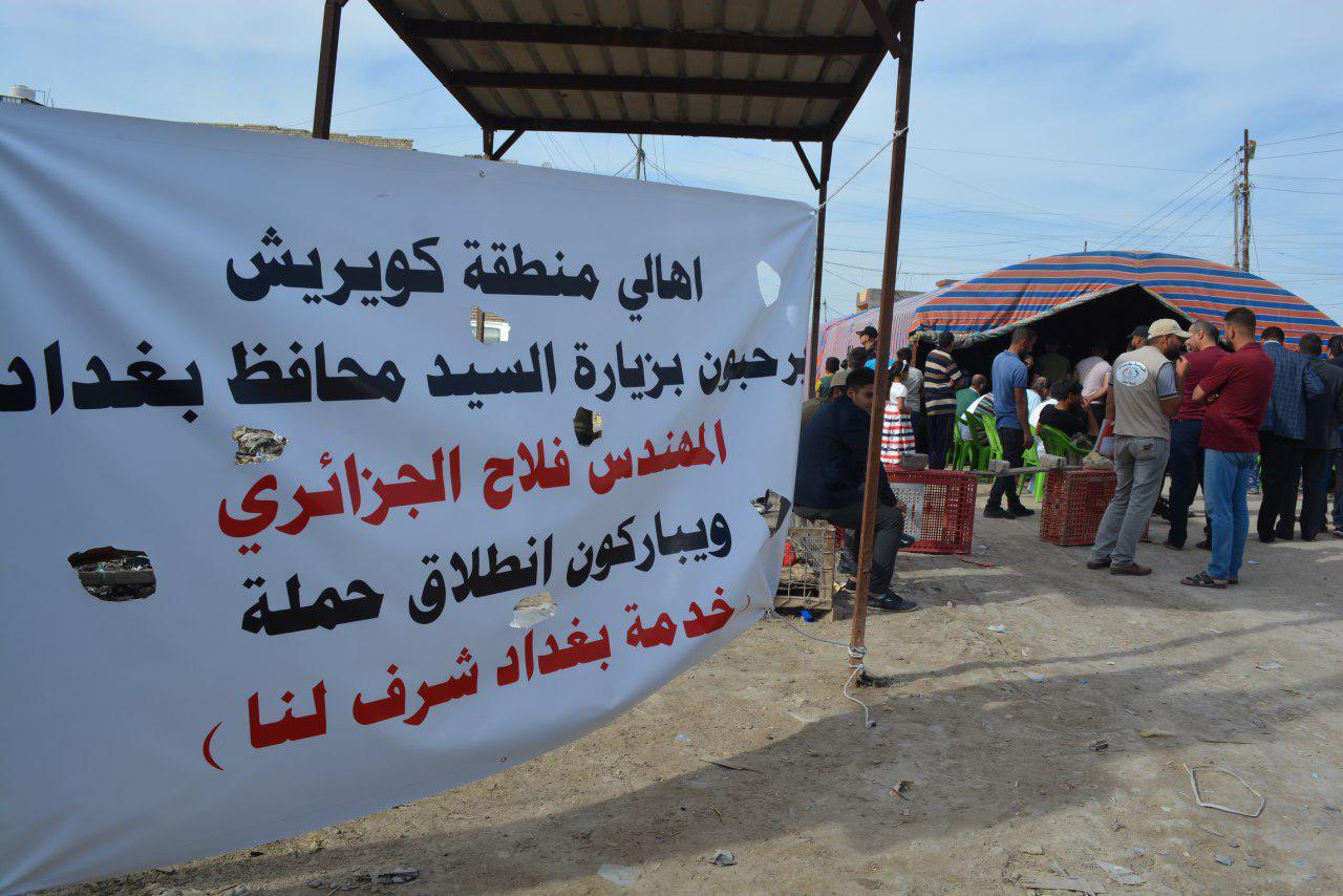 المباشرة بحملة خدمية واسعة في منطقة كويريش ضمن حملة بغداد شرف لنا