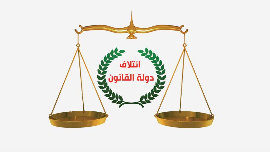 ائتلاف دولة القانون ينفي قيام حكومة المالكي باستثناء 25 الف مشمول باجراءات المسائلة والعدالة