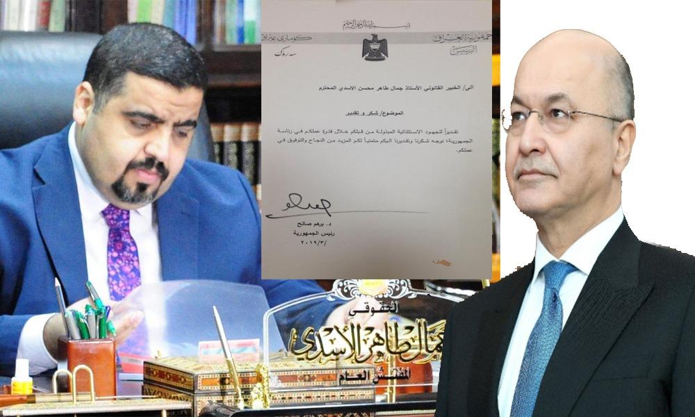 رئيس الجمهورية يشكر السيد جمال الأسدي ويُثمن جهوده الاستثنائية في رئاسة الجمهورية