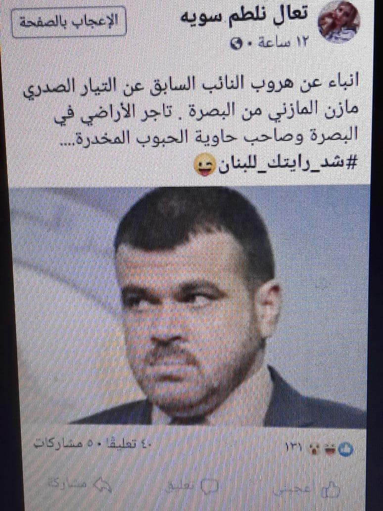 أنباء عن هروب النائب السابق عن البصرة مازن المازني فمتى يهرب زميله وشريكه جمال المحمداوي !