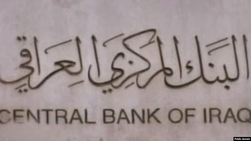 شركة تدقيق دولية تنجز تدقيق القوائم المالية الختامية للبنك المركزي العراقي