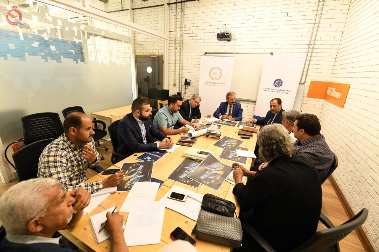 رابطة المصارف الخاصة تعقد إجتماعاً لمناقشة أعمال تأهيل ساحة الفردوس واقرار التصاميم النهائية