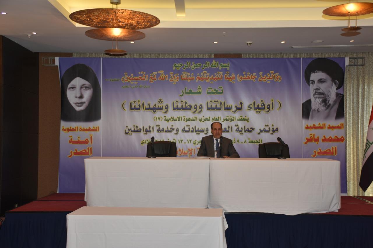 مؤتمر حزب الدعوة الإسلامية يباشر أعماله في كربلاء المقدسة