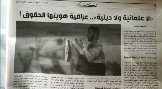 اصدار جريدة ورقية يومية تحمل اسم تكتك لنقل احداث ساحة التحرير