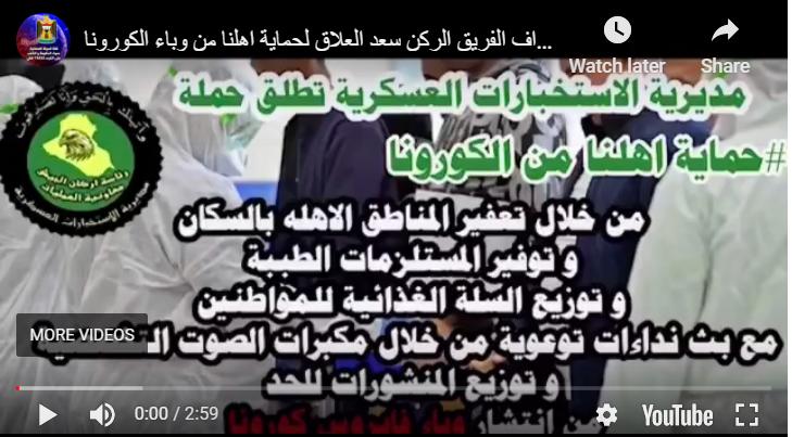 حملة كبيرة لمديرية الاستخبارات العسكرية باشراف الفريق الركن سعد العلاق لحماية اهلنا من وباء الكورونا