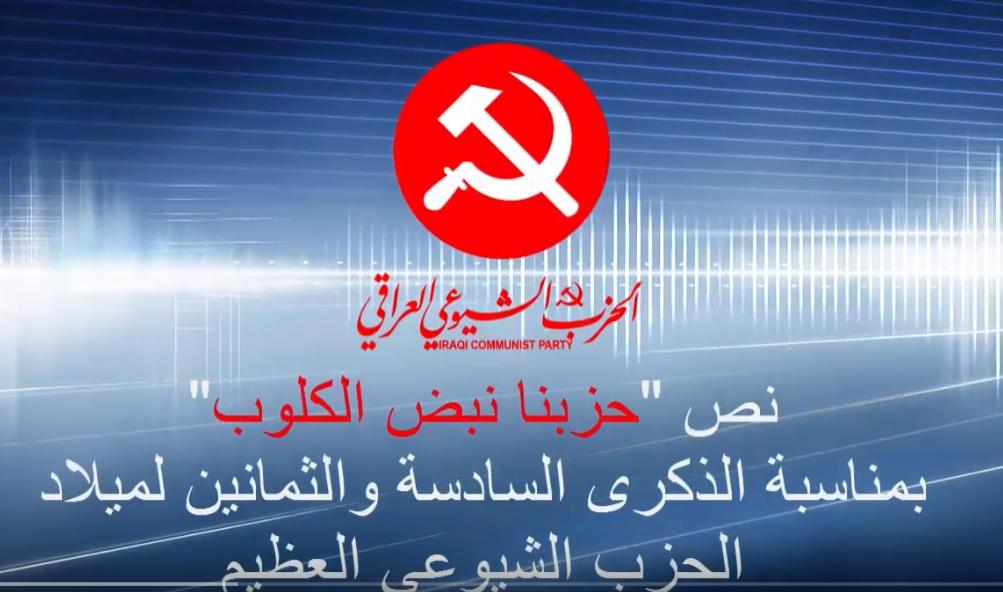 بالفيديو: فالح الدراجي ومحسن فرحان وعدنان البريسم يغنون لميلاد الحزب الشيوعي العراقي