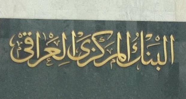البنك المركزي يصدر بيانا بشأن ما يدور بوسائل الاعلام ومواقع التواصل حول الدولار الليبي