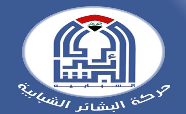 بيان ================== بسم الله الرحمن الرحيم