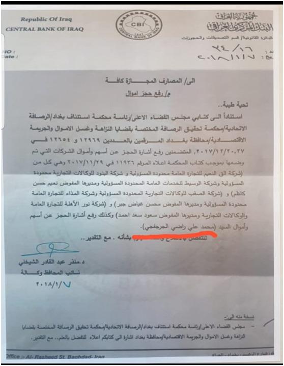 مصدر :   محاولات لخلط الأوراق بعد نشر وثائق قديمة اتخذ القضاء قرارا بها