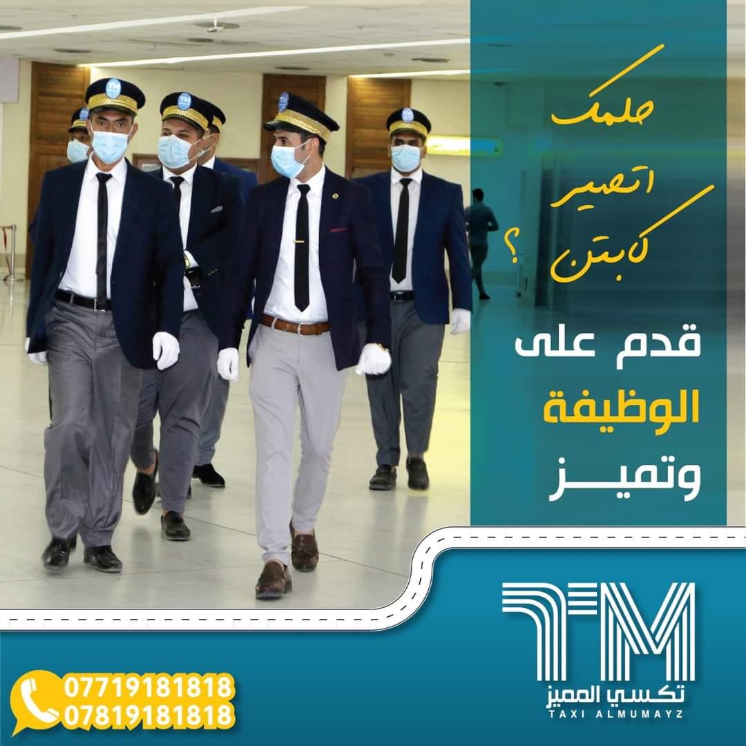 يعـــلن مشروع تاكسي المميز في مطار بغداد الدولي عن حاجته لتعيين (كابتن)