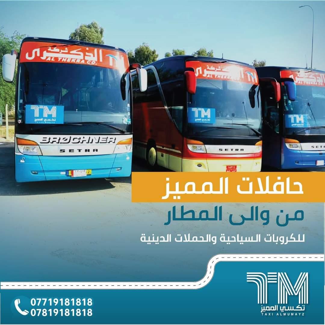أسطول من الباصات المميزة.. لخدمتكم