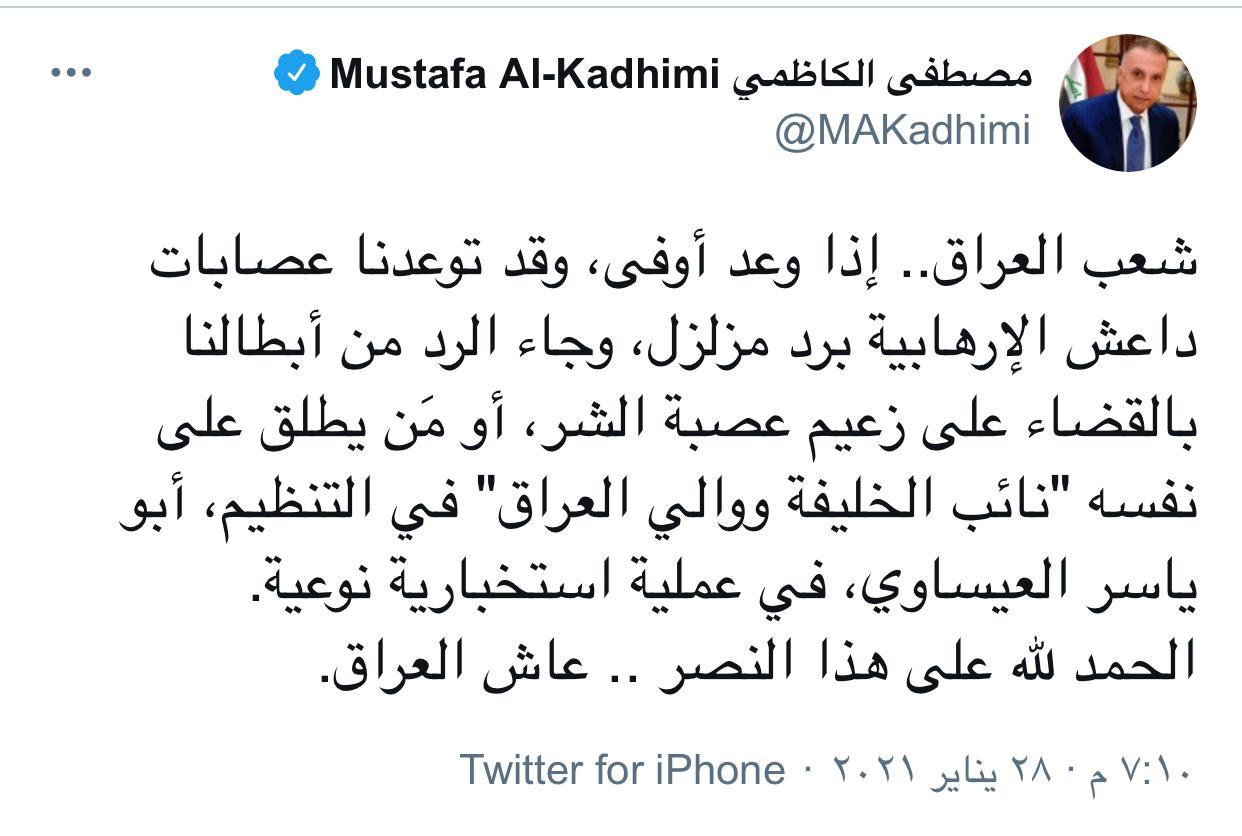 السيد مصطفى الكاظمي رئيس الوزراء والقائد العام للقوات المسلحة يزف بشرى لاهالي ضحايا الارهاب