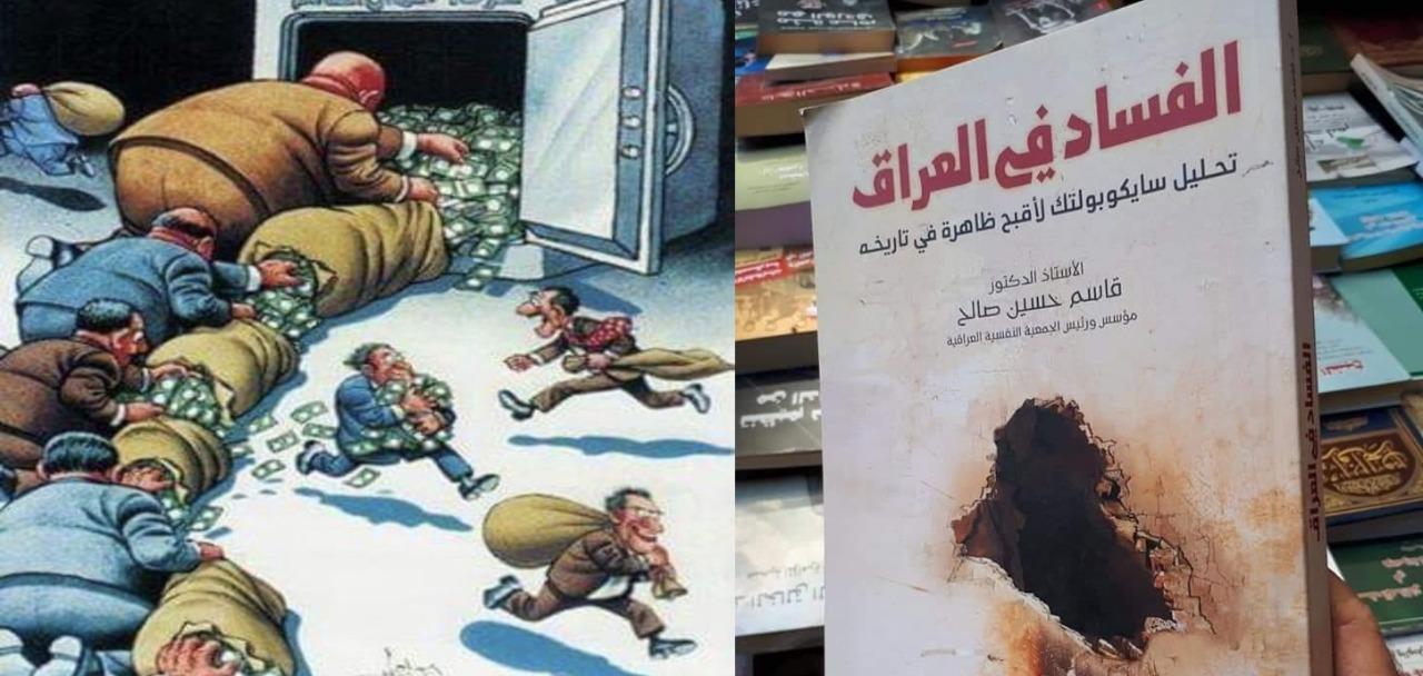العراق بين فرهود وابو فرهود …..!!