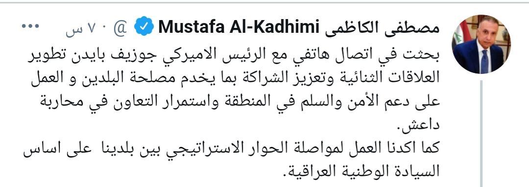 الرئيس الكاظمي في تغريدة له يكشف عن اتصاله الهاتفي مع الرئيس الامريكي بايدن حول تطوير العلاقات الثنائية بما يخدم مصلحة البلدين