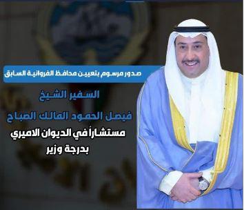 الشيخ فيصل الحمود المالك الصباح مستشاراً في الديوان الاميري بدرجة وزير