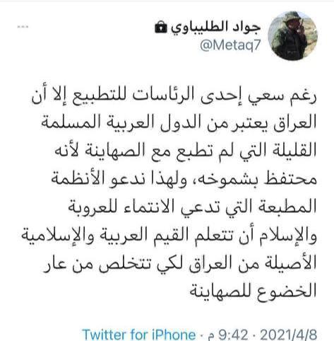 القيادي جواد الطليباوي يغرد تغريدة صاروخية باتجاه الانظمة المطبعة مع الصهاينة