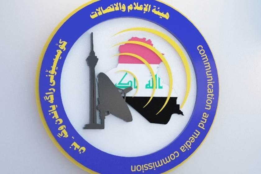 هيئة الاتصالات والاعلام وليست وزارة الاتصالات…..!!