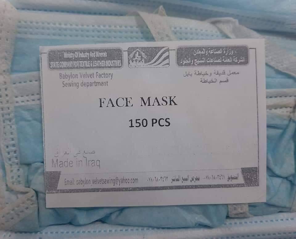 صنع في العراق كمامات للوقاية من وباء الكورونا