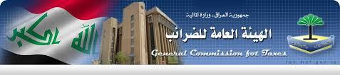 الهيئة العامة للضرائب تكشف تلاعبا وهدرا للمال العام في البصرة