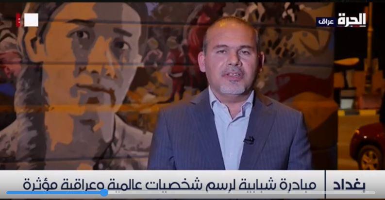 امين بغداد المهندس علاء معن :   أمانة بغداد كرمت شخصيات عالمية برسوم غرافيتي في شوارع بغداد