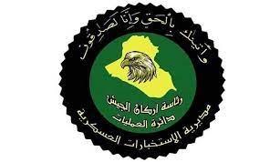 صولة لمديرية الاستخبارات العسكرية  على بعض اصحاب النفوس الضعيفة في مواقع التواصل الاجتماعي المسيئين للجيش العراقي وقادته وضباطه